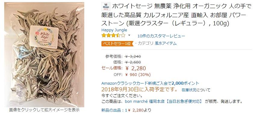 whitesage-bestseller